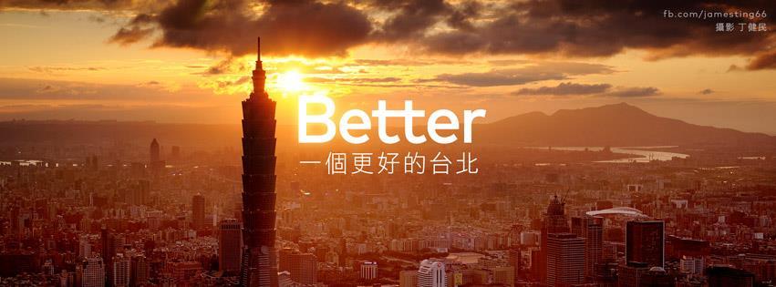 柯文哲背景圖(柯文哲臉書)