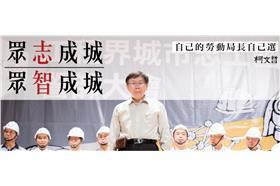 柯文哲,台北市,公民,勞動局長