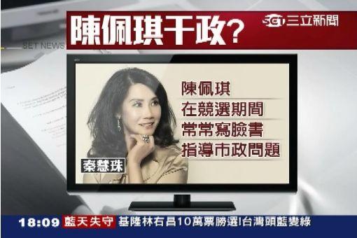 遭質疑未來插手市政 陳佩琪po文反嗆