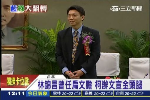 """""""墨綠說""""選戰金句 出自""""柯辦林志玲"""""""