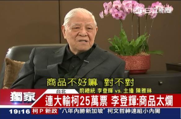 李前總統重話:馬辭總統 台灣才有救