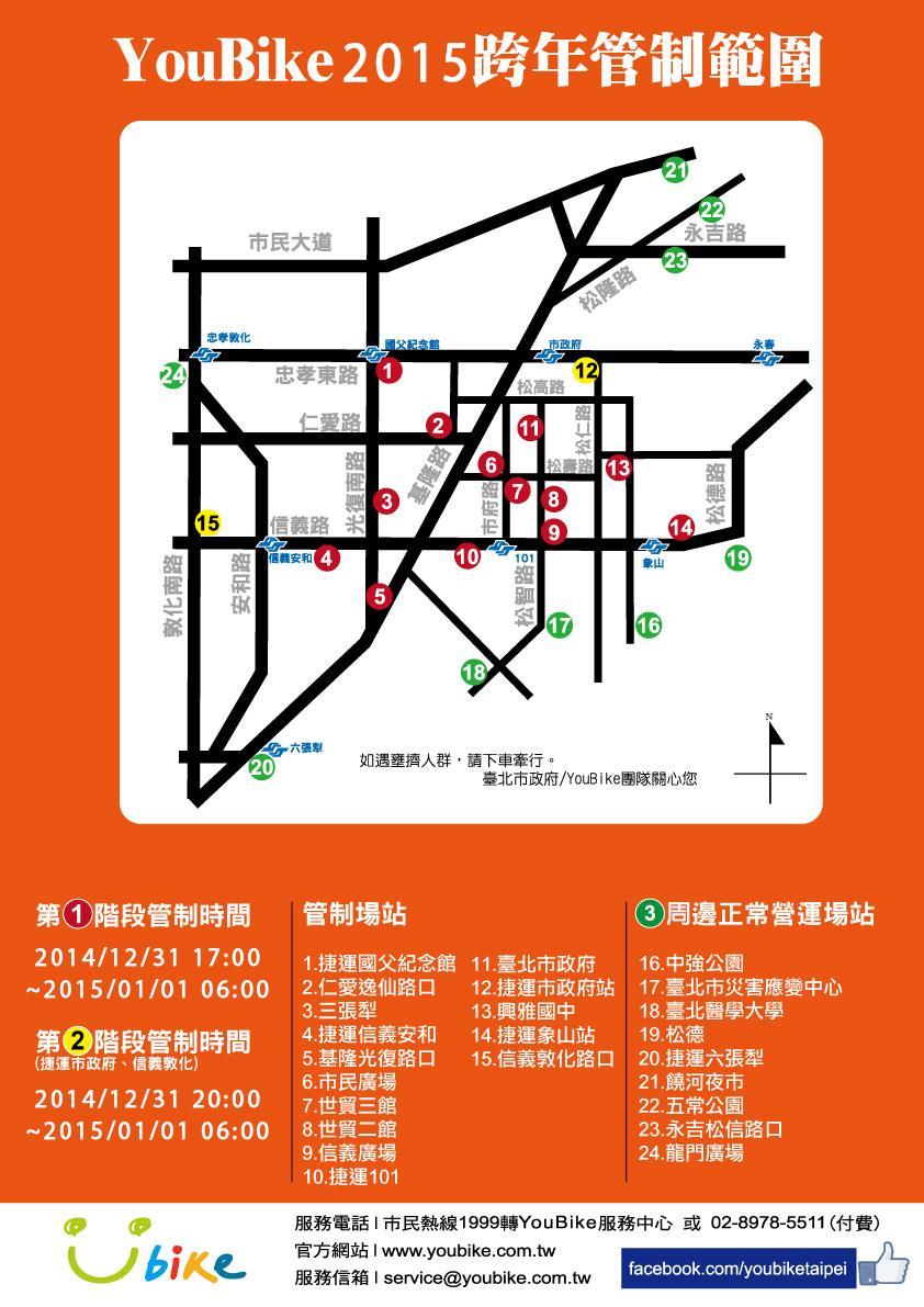 Ubiike跨年暫停營運圖-台北市交通局