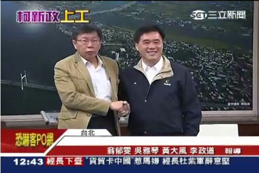 """媒體搶拍柯P 郝龍斌被擠""""跌一跤"""""""