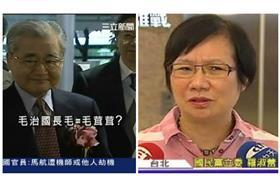 毛治國羅淑蕾/合成圖/三立電視畫面