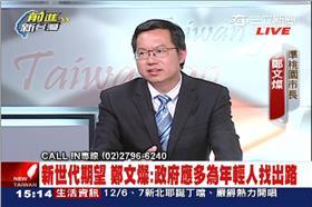 鄭文燦,桃園市長,民進黨