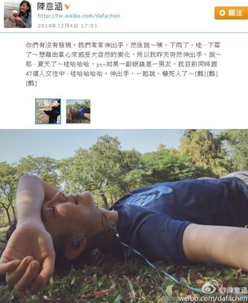 陳意涵微博