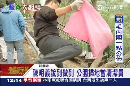 陳明義說到做到 公園掃地當清潔員