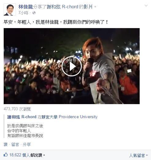 林佳龍/臉書