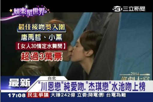 """華劇大賞倒數1周 """"最佳接吻獎""""激戰"""