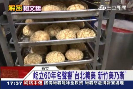 柯P愛這一味 新竹香草菠蘿日銷300個