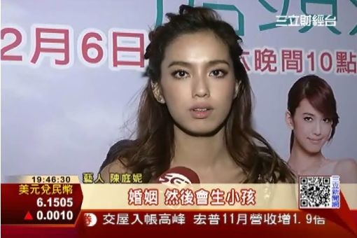 華劇女王陳庭妮 瘋日幣存錢拼買房