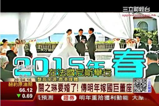 關之琳要婚了! 傳明年嫁國巨董座