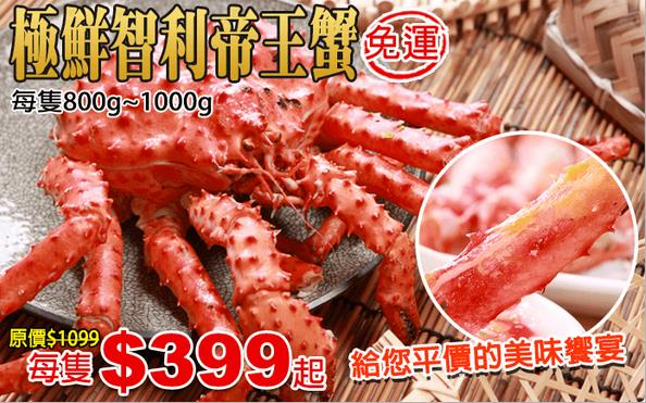 好魚網,帝王蟹  來源:翻攝自好魚網