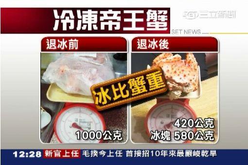 網購帝王蟹偷很大 一半售價「買冰」