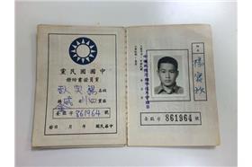 楊實秋,黨證,國民黨,改革(臉書)