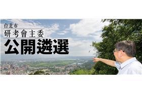 柯文哲,研考會,主委,遴選,台北市(官網)
