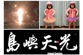 Youtube台灣年度熱門/合成圖/翻攝於YouTube