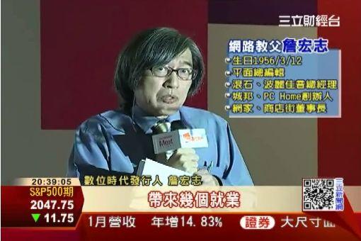 網路教父詹宏志創業 記者變大亨