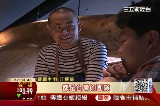 """台灣之光江振誠 返鄉賣""""台灣味"""""""