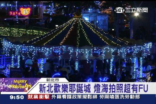 新北歡樂耶誕城 燈海拍照超有FU