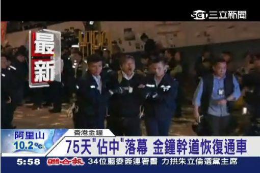 """""""鐘""""極清場! 香港佔中行動劃句點"""