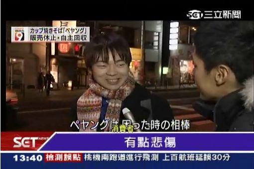 """日本平價泡麵鑲嵌""""小強"""" 停工大回收"""