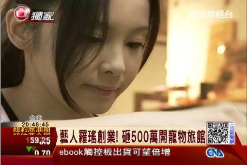 藝人羅瑤創業!砸500萬開寵物旅館|三立財經台CH88