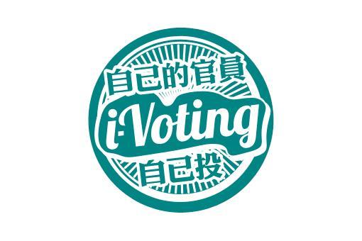 勞動局長I-Voting