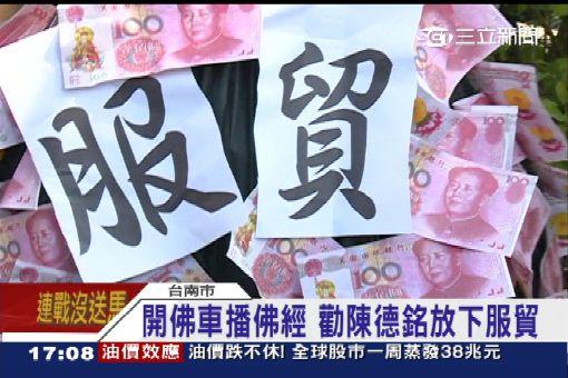 """陳德銘訪慈濟 台聯""""丟垃圾""""抗議"""