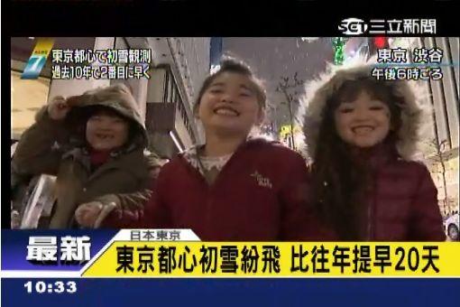 東京提早降初雪! 大選投票日搶戲