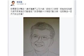 林佳龍PO網求建議_取自林佳龍臉書