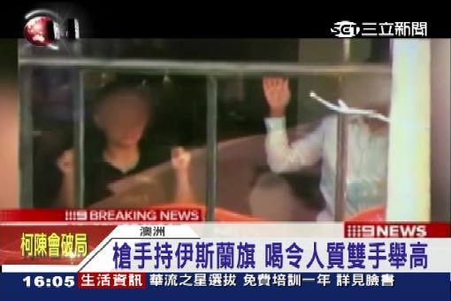 雪梨恐攻?槍手闖咖啡廳 人質陸續獲釋