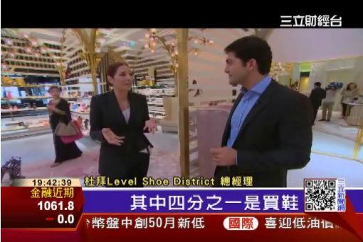 全球最大精品鞋店 15萬雙鞋任挑