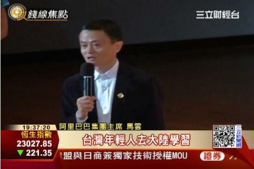 馬雲助台青年創業 宣佈成立基金