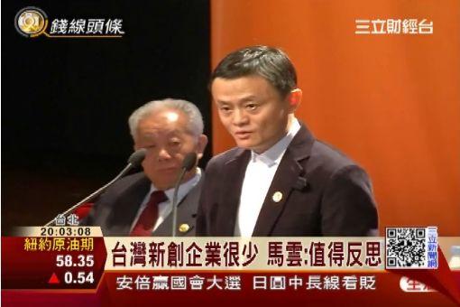 """""""台灣企業家太老"""" 馬雲語出驚人"""