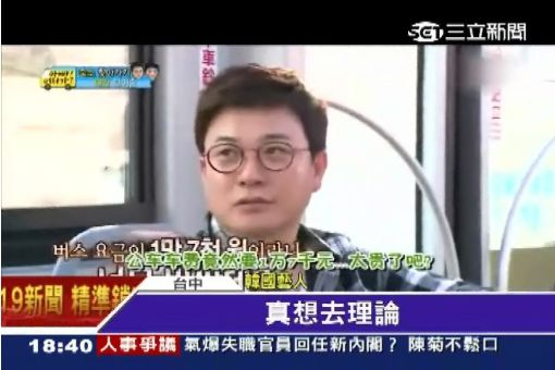 韓綜藝來台取景 烏龍英文車費A十倍