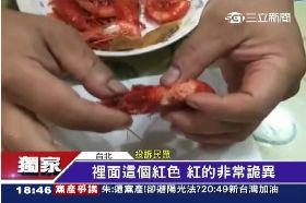 海紅蝦真假1800
