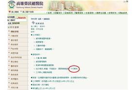 鄉民 圖/翻攝自高雄榮民總醫院就業資訊網站