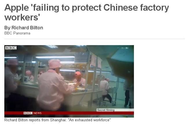 和碩遭控血汗工廠-BBC網站