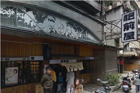 肥前屋(翻攝google map)