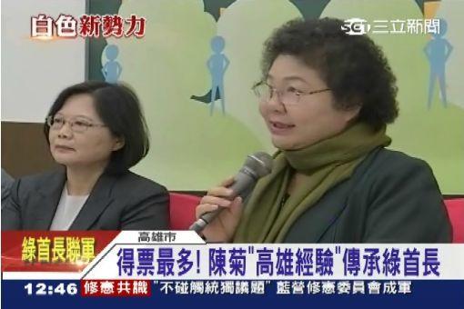 """得票最多! 陳菊""""高雄經驗""""傳承綠首長"""