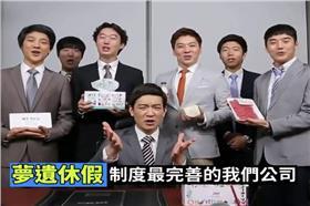 上班族(Photo Credit:YouTube