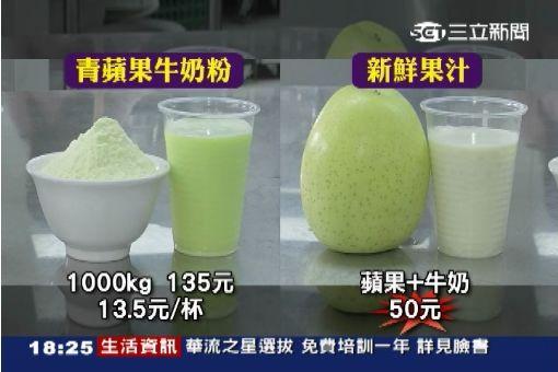 獨/詭異!青綠色「蘋果牛奶」 業者:粉調的