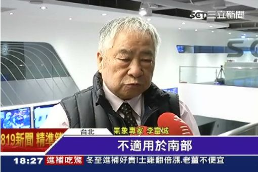 """""""乾冬至濕過年"""" 老祖宗俗諺有所本?"""