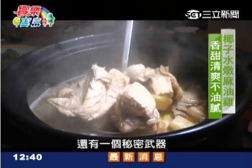 冬天食補養身 椰香麻油雞清甜爽口