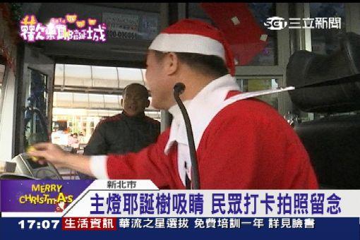 耶誕節倒數 耶誕城飄濃濃耶誕味