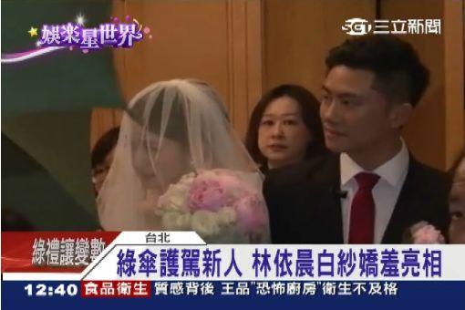 林依晨披白紗出嫁了! 嘴角洋溢幸福