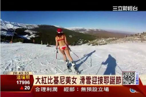 """美麗""""凍""""人 泳裝美女滑雪迎耶誕"""