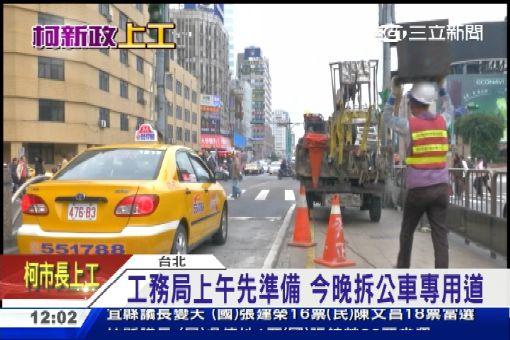 柯P上任1小時 「忠孝西公車道」已經在拆