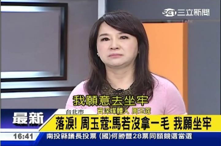 周玉蔻:馬英九若沒拿一毛錢,我願意坐牢